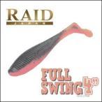 レイドジャパン フルスイング 4インチ RAID JAPAN FULLSWING 4inch