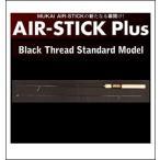 ムカイ エアースティックプラス ASP-1602UL Legare AIR-STICK Plus
