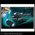 ZPI ジーピーアイ RMR スピニング シングルハンドル ファンネル 45mm RMR-F45-SHC