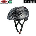 OGKカブト キッズヘルメット ブライト J1 BRIGHT-J1  キングブラック チャイルドメット