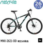 自転車 マウンテンバイク MTB 26インチ シマノ21段変速 ディスクブレーキ NEXTYLE ネクスタイル MNX-2621-DD