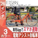 電動アシスト自転車 26インチ 完成品 3モードアシスト オートライト EISAN エイサン AS-261W-E BENERO