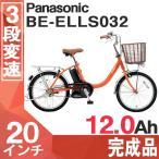 パナソニック 電動アシスト自転車 20インチ 完成品 2018年モデル Panasonic ビビLS BE-ELLS032