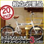 カゴ付き折りたたみ自転車 20インチ Rサス ライト・カギセット シマノ6段変速 Raychell MSB-206R