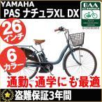 完成品 2017年モデル ヤマハ 電動アシスト自転車 26インチ 内装3段変速 YAMAHA PAS ナチュラXL デラックス