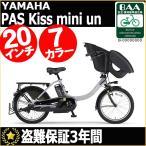 完成品 2017年モデル ヤマハ 前子供乗せ電動アシスト自転車 20インチ 内装3段変速 YAMAHA PAS Kiss mini un