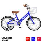 子供用自転車 16インチ プレゼント付き 送料無料 女の子 voldy.collection VO-16KB カゴ・衝撃パッド・補助輪付き