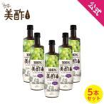 【公式】美酢 ミチョ マスカット 大容量 900ml×5本セット 無添加 飲むお酢 お酢 ドリンク ジュース ダイエット