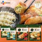 【公式】送料無料 お得に選べる5個セット bibigo 水餃