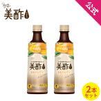【公式】 新発売 美酢 Beauty Plus+ マンゴー 2本セット 【メーカー直送】 お酢 ドリンク ジュース