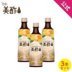 【公式】 新発売 美酢 Beauty Plus+ マンゴー 3本セット 【メーカー直送】 お酢 ドリンク ジュース