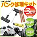 パンク 修理 キット タイヤ チューブレス  補修 車 バイク 緊急用 非常用 携帯 3回分