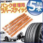5078 車 バイク 緊急用 非常用 携帯 補修 チューブレス タイヤ パンク 修理剤 ストリングゴム 5本