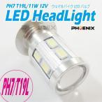 5257 クルマ バイク PH7 T19L LED 高光度 ヘッドライト バルブ 11W 12V 6000k ホワイト 1個
