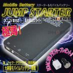 5272 超薄型 ジャンプスターターセット モバイルバッテリー 8000mAh 車 バイク タブレット スマホ 充電 非常用電源 緊急 災害 USBアダプター2個プレゼント付