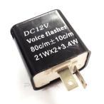 5432 バイク バギー トライク ATV 等の 汎用 LED ウインカー ハイフラ 防止 専用 ブザー音 付き ウインカーリレー 2ピン 黒