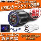 シガーソケット USB 2連 充電器 2ポート 急速充電 カーチャージャー 車 トラック 12V 24V 32V Quick Charge 3.0 搭載 携帯 スマホ タブレット ゲーム 電子タバコ