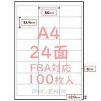 ラベルシール A4用紙 24面 FBA対応 出品者向け 四辺余白付 100枚 白無地 スリット入り 名刺 ラベル用紙 宛名 ラベル 33.9mm x 66mm