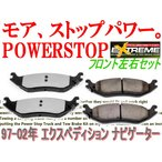ブレーキパッド フロント Z36 POWER STOP カーボンセラミック フォードエクスペディション リンカーンナビゲーター -02y 高性能 ハイパフォーマンス