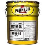 エンジンオイル PENNZOIL 20L 10W-40 鉱物油 ペンズオイル ペンゾイル C10 K10 C1500 K1500 ブレイザー タホ サバーバン ユーコン アメ車 シボレーV8