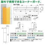 【リフォーム用品】 ナカ工業 コーナーガード NPC-3535V