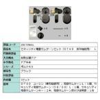 電動サムターン CAZAS用 ZDCT296AL ブラック LIXIL リクシル TOSTEM トステム