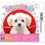 Yahoo!Clair.de.Luneかわいい仔犬3D - 3DS