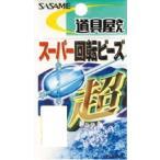 ささめ針(SASAME) P-405 道具屋 スーパー回転ビーズ 透明 L 送料無料 条件付き 送料無料