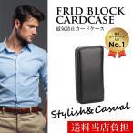 RFIDブロック カードケース じゃばら ラウンドファスナー karenge カレンジ 【段取り達人】 CY-FS0186  大容量 メンズ レディース スリム かわいい