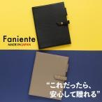 Faniente 手帳カバー a5 革 シグレート イタリアンレザー 匠監修の日本製  2020 2021