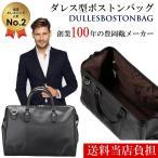 ダレスバッグ ボストンバッグ 2way ビジネス メンズ 軽量  合皮 ブラック  【 ワンタッチ開閉 】 ショルダーベルト付き 日本製