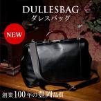 ダレスバッグ 軽量 2wayバッグ ビジネスバッグ メンズ A4サイズ収納 ダレスバッグ 合皮 ブラック ワンタッチ開閉 ダレスバッグ 日本製