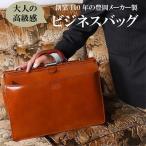 ダレスバッグ 牛革 2wayバッグ ビジネスバッグ メンズ A4サイズ収納 ブラウン  【 ワンタッチ開閉 】 ショルダーベルト付き 日本製