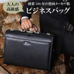 ダレスバッグ 牛革 2wayバッグ ビジネスバッグ メンズ A4サイズ収納 仕切り付き ブラック  ショルダーベルト付き  防水 日本製