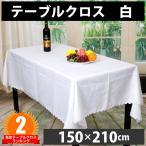 テーブルクロス 無地 白 お部屋のインテリアに合わせやすいシンプルなデザイン (150×210cm)