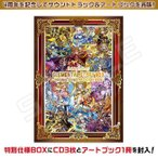 【受注商品】3rd Anniversary ELEMENTAL STORY BOX ‐ORIGINAL SOUNDTRACK&ART BOOK‐【12月下旬出荷予定】