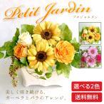 【母の日ギフトに】プチジャルダン - 可憐なガーベラとバラのアレンジ 美しく咲き続ける生花のプリザーブドフラワー