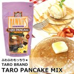 ハワイ お土産 パンケーキミックス TARO BRAND タロイモ パンケーキミックス 567g タロパンケーキ 朝食 ギフト