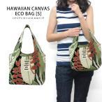 ハワイ キャンバス エコバッグ Sサイズ ハワイアン雑貨 花柄 おしゃれ