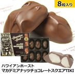 チョコ ハワイ 土産 チョコレート お菓子 ハワイアンホースト マカデミアナッツチョコレート スクエアTIKI 4oz 8粒 ギフト プレゼント バレンタイン