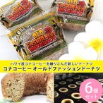ハワイ ドーナツ コナコーヒー オールドファッションドーナツ 6個セット 個包装 お菓子 おやつ お中元 お歳暮