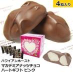 ハワイ 土産 チョコレート お菓子 ハワイアンホースト Hawaiian Host マカダミアナッツチョコ ハートギフト ピンク 4粒