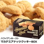 ハワイ 土産 クッキー お菓子 ハワイアンホースト マカデミアナッツクッキーBOX 85g BITE SIZE MACADAMIA NUT COOKIE