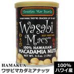 ハマクア ワサビマカダミアナッツ  ハワイ産 128g わさび味