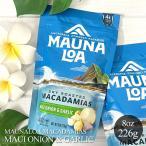 ハワイ 土産 マウナロア マカダミアナッツ スタンドアップバッグ マウイオニオン&ガーリック 大容量 10oz 283g お菓子