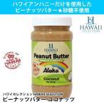 ハワイセレクション『ココナッツピーナッツバター』