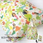 ハワイアン雑貨 エコ バッグ エコショッピングバッグ トートバッグ 可愛い お土産 普段使い 軽量