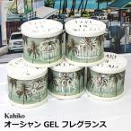 ハワイアン雑貨 香り Kahiko オーシャン GEL フレグランス 缶 ハワイの香り 癒し おしゃれ