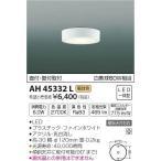 照明器具 天井 シーリング 小型シーリングライト 内玄関 モダン AH45332L コイズミ LED 白熱球60W相当 電球色