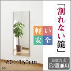 割れない鏡 割れないミラー 割れない姿見 リフェクスミラー 姿見 全身鏡 壁掛け 60cm×150cm フィルムミラー グラスレス